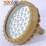 BLD130-50系列LED防爆投光灯