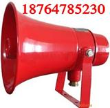 BYS-1型防爆喇叭,防爆扬声器厂家直供石油化工厂