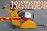 Q500马路切割机,混凝土路面切割机,沥青路面切割机,马路切缝机