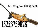 Kwpy液压弯轨机,钢轨校正器,钢轨调正器,道轨弯正器