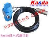 浸入式液位KL208,kasda线缆液位仪