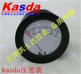 空压机小表,K5000迷你风压,Kasda镶嵌风压表