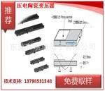 压电陶瓷变压器Piezoelectric Ceramic 压电换能器 AS-A243T,4W