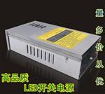 室外LED广告电源,生产商