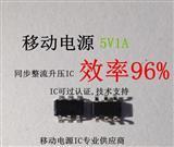 锂电池升压5V1A  不需肖特基二极管