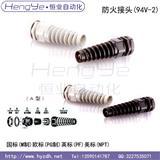 【深圳恒业】高品质英制PF1/4 防火尼龙耐扭式电缆固定头