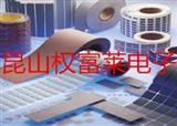 导电屏蔽复合材料类模切:
