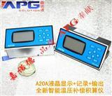 APG液晶仪表,LCD显示仪,A20A带温压补偿
