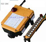 禹鼎F21-20S工业遥控器,天车行车遥控器,起重机械遥控器,泵车遥控器,压碎机遥控器