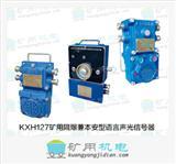 KXH127矿用语言声光信号器
