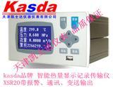 热能积算仪,XSR20,供热仪表