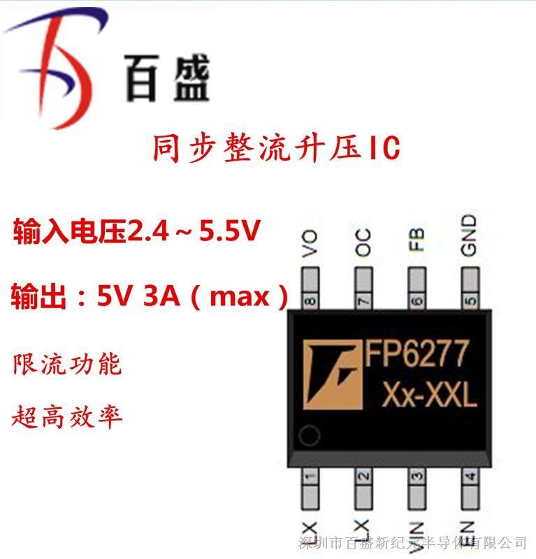 升压ic_FP6277移动电源升压IC_DC-DC_维库电子市场网