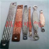高低压电器专用铜软连接件,镀锡扁平接地铜软连接