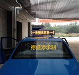装在出租车车顶的led电子屏