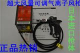 斯莱德SL-004H可调气离子风枪,喷涂/丝印静电除尘枪