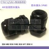 【高品质】防水接头、电缆接头、电缆固定头PG13.5