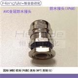 【全冠】IP68电缆防水接头美标 NPT铜制电缆固定头 电缆旋紧头