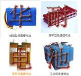 批发低温电池华耐工厂最低价格厂价直销