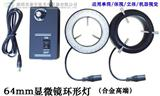 TYX-64光学显微镜光源_100%质量保证,100%厂家直销