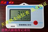 便携式温湿度记录仪,防水型温湿度记录仪,kasda20温湿度记录仪