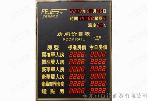 供应惠州,清远酒店LED房价电子牌