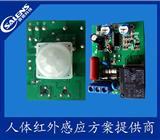 SL630交流AC220V /110V人�w感��模�K