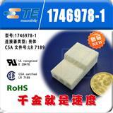 TE AMP连接器 1746978-1塑壳  接插件 原厂现货