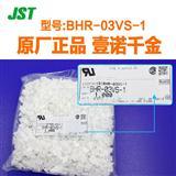 JST连接器 BHR-03VS-1塑壳 间距8.0mm 原厂现货