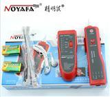 精明鼠NF-801R网络电话线专用寻线仪 网线对线器 红色款 超低价