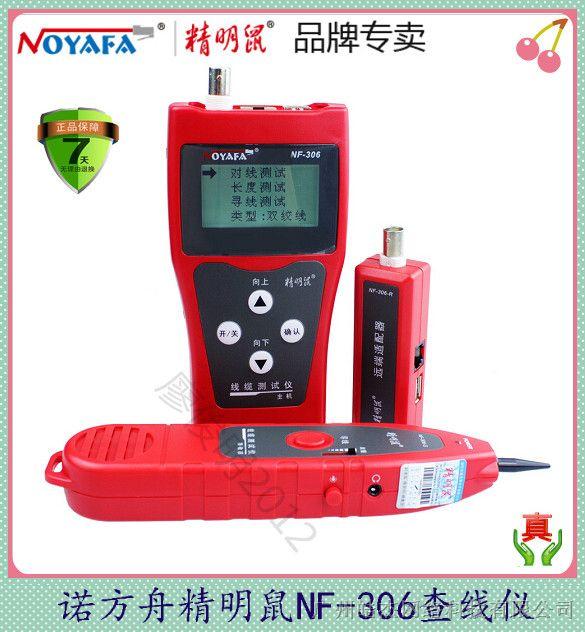 精明鼠NF-306无噪音线缆长度测试仪 产品型号:NF-306 产品特点: 1.无噪音、抗干扰带载寻线。 2.可测试网络线、电话线、同轴线、USB-A线的长度和断点。 3.中、英文切换,带有存储、校准、记忆和调取功能。 4.支持本机对网络线和电话线,LCD直观显示结果。 功能描述: 1.可在交换机、路由器开机带电状态下寻线。 2.