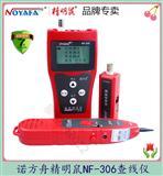 原装精明鼠NF-306中文显示无噪音抗干扰寻线仪 支持网线/BNC视频线长度/断点测试 支持电话线寻线