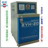 佛山远红外电焊条烘干箱ZYH-20KG电焊条烘干炉焊条干燥箱厂家批发