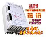 12KVA川菲特TFE-T-120三相智能伺服电子变压器