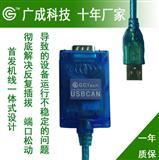 【广成】CAN总线分析仪-便捷式USBCAN-I Mini高?#20998;?