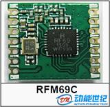 RFM69C无线收发模块