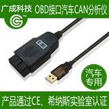 【广成】CAN总线分析仪-USBCAN-OBD高品质!