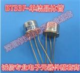 现货直销三极管 BT33F 单结晶体管 硅半导体双基三极管 TO-39 全新原装