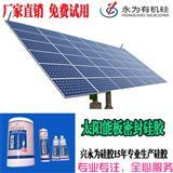 江浙太阳能电池板密封胶|电池板粘胶硅胶|厂家直销 免费试用