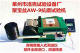 莱州聚宝盆AW-9耐摩擦试验机 老品牌 好信誉 质量保证