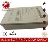 龙泉瑞12V10A防雨开关电源12V120W户外防雨监控电源变压器LED防雨电源