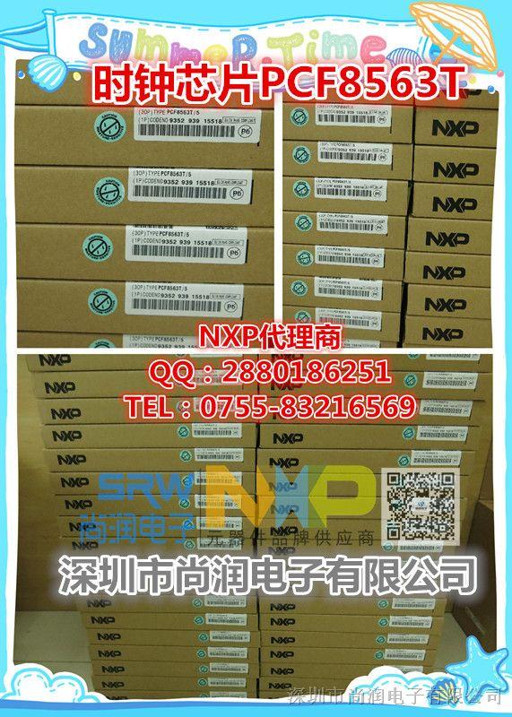 供应SSL21084T 可调光LED驱动器IC 承诺原装NXP现货 没货你砍我