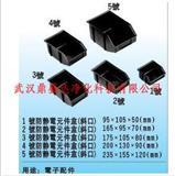 工厂推出湖北武汉防静电小型零件盒|散件盒|元件盒|防静电盒-鼎盛达