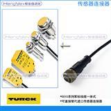 替代TURCK图尔克传感器连接器,0.75平方线材