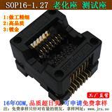 镀金IC测试适配座OTS16-1.27测试座sop16-1.27老化座编程器连接器
