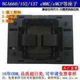 SSD固态硬盘测试座BGA152翻盖弹片老化烧录座flash清空座JRS原装