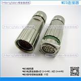 【M23编码器】M23信号连接器,M23电源连接器