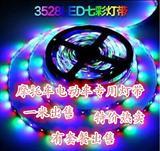 LED/12V3528彩色LED灯带遥控变色灯条跑马流水KTV户外七彩闪光灯带