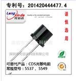抗红外型光敏传感器LXD/GB5-A1ELA