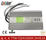 通天王24V8.3A防水开关电源24V200W户外防水监控电源变压器LED防水电源