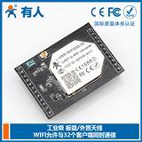 双串口WIFI模块USR-WIFI232-D2 串口服务器